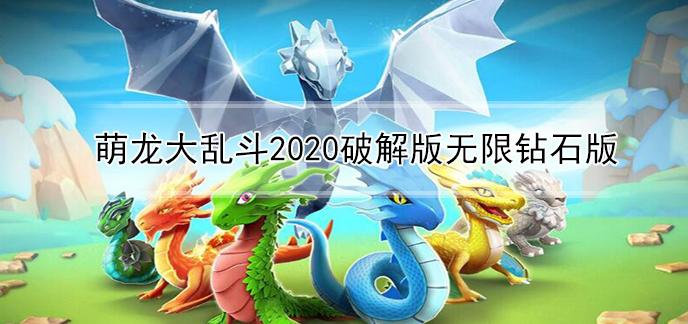 萌龍大亂斗2020破解版無限鉆石版