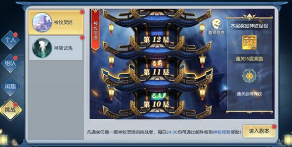 獵妖(送千抽)神紋靈塔怎么玩-神紋靈塔玩法攻略