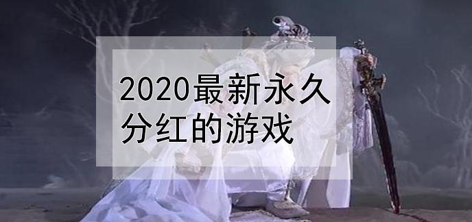 2020最新永久分红的游戏