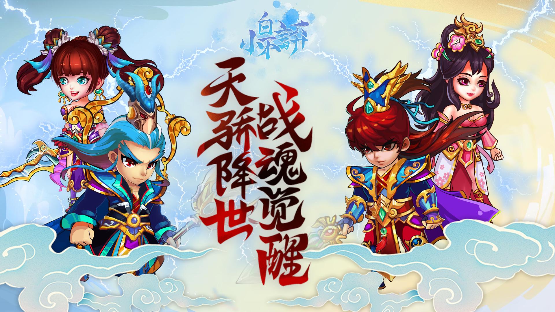 《小白不言弃(福利特权)》变态版:上线送VIP6、仙贝100万、元宝38888