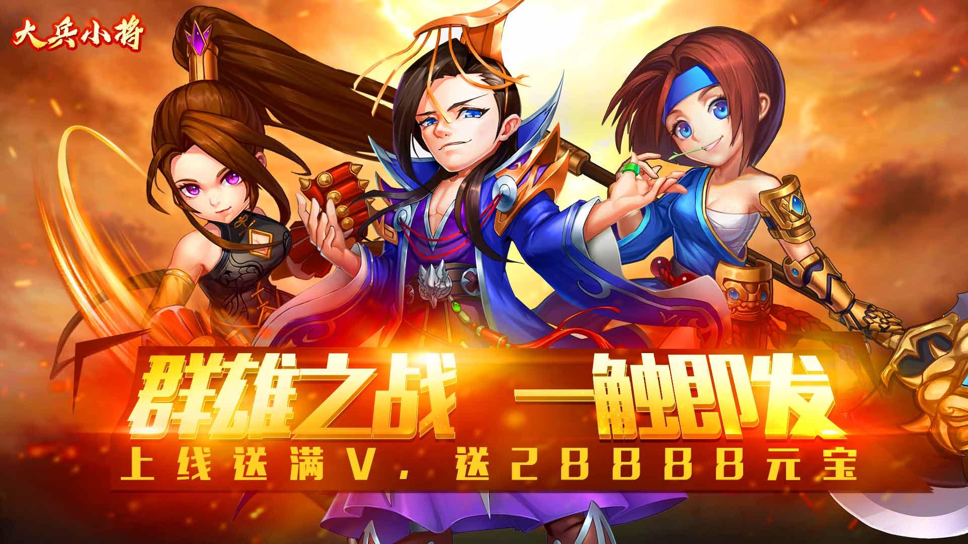 《大兵小将(海量送元宝)》变态版:登录即送28888元宝、银币*60万