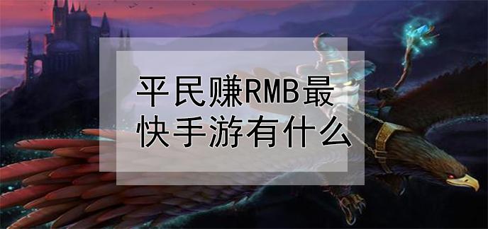 平民賺rmb最快手游有什么