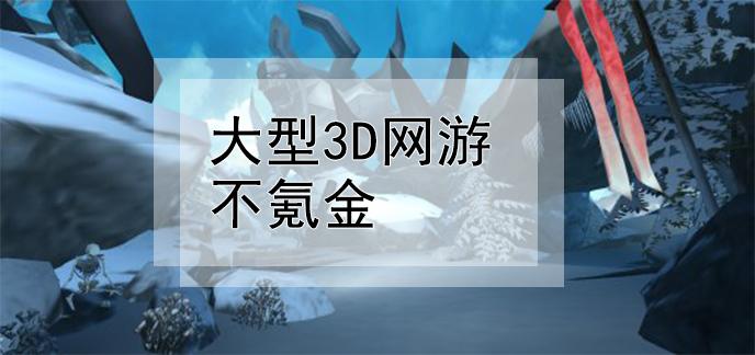 大型3d网游不氪金
