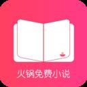 火锅免费小说