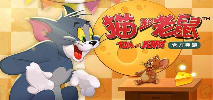 猫和老鼠无限金币钻石