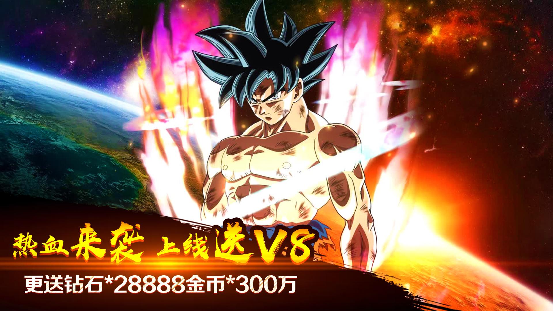 《时空乱斗(每日送抽)》变态版:上线送钻石*28888、VIP8、金币*300万