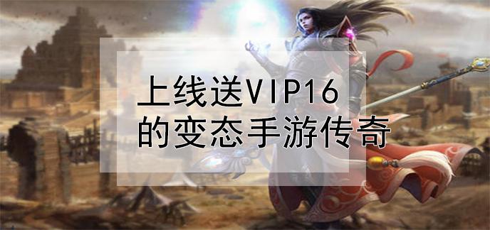 上線送vip16的變態手游傳奇