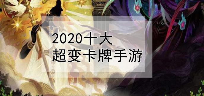 2020十大超变卡牌手游