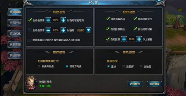 仙魔奇谈(福利特权)挂机系统怎么玩-挂机系统玩法攻略