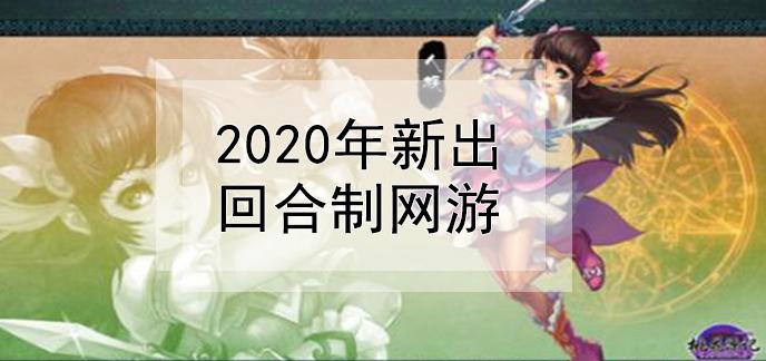 2020年新出回合制网游