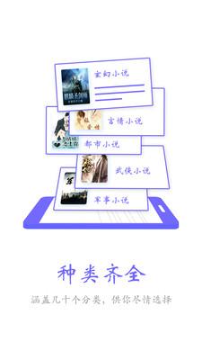 手机看小说用什么软件截图