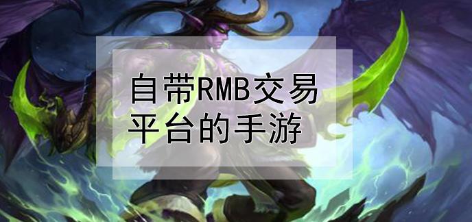 自带rmb交易平台的手游