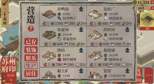 江南百景图严先生的竹林花园怎么兑换