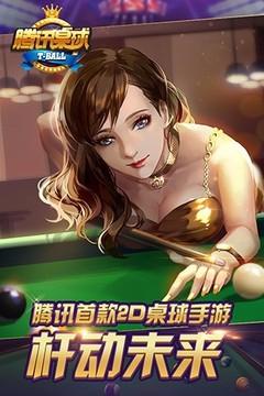 騰訊桌球截圖