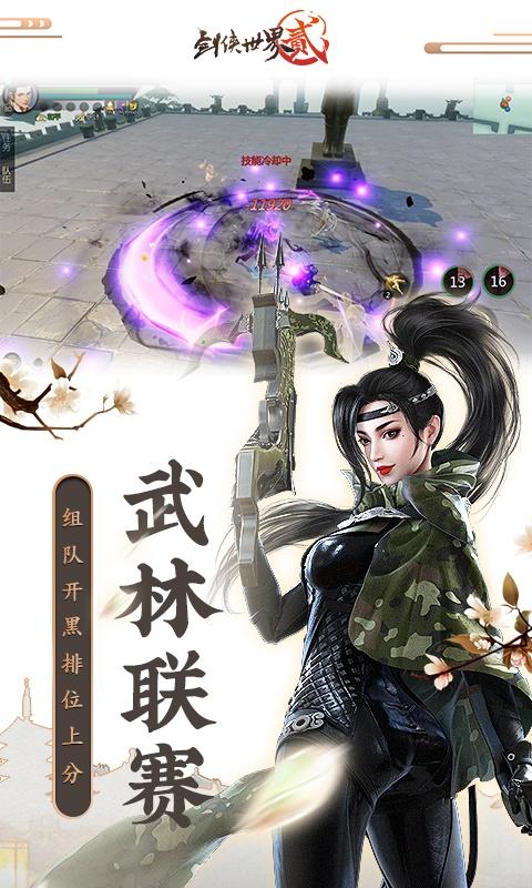 剑侠世界2截图