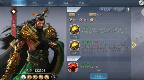 英雄三国志公益服武将系统怎么玩-武将系统玩法攻略