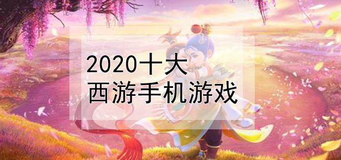 2020十大西游手机游戏