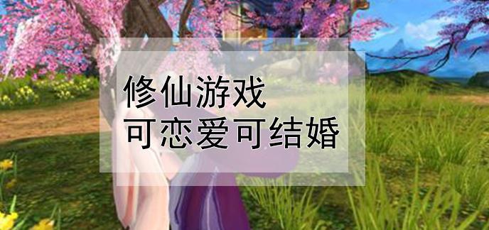 修仙游戏可恋爱可结婚