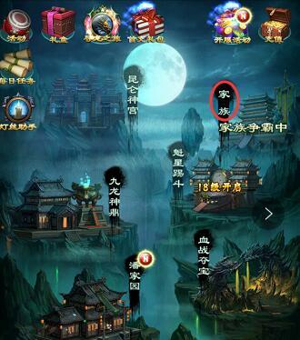 古墓迷城变态版家族系统怎么玩-家族系统玩法攻略