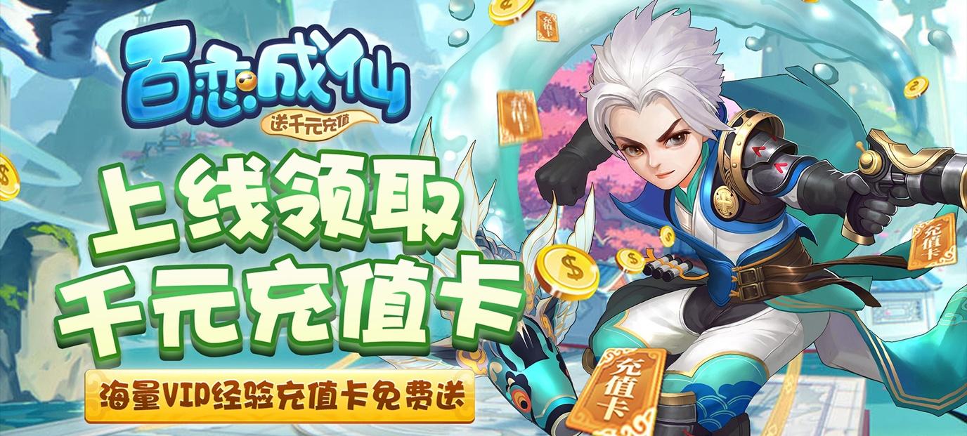 百恋成仙变态版新手怎么玩-新手玩法攻略