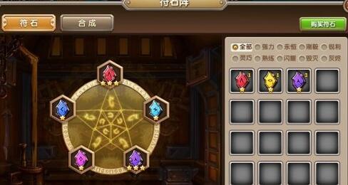 刀塔守卫战BT版符石阵怎么玩-符石阵玩法技巧