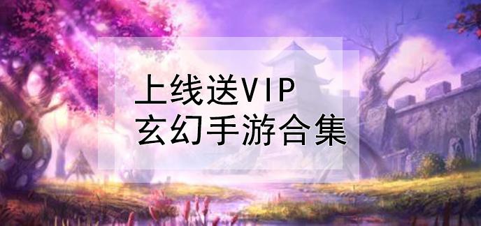 上线送vip玄幻手游合集