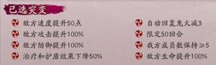 阴阳师妖行试炼3.jpg