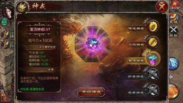 屠龙世界变态版神戒系统怎么玩-神戒系统玩法攻略