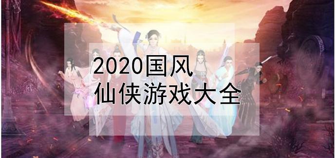 2020国风仙侠游戏大全