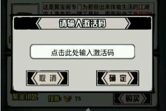 2020烟雨江湖5000元宝激活码分享