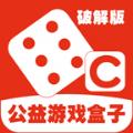 C游变态版游戏盒子