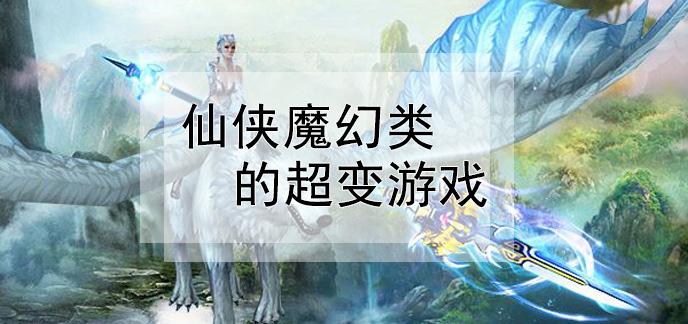 仙侠魔幻类的超变游戏