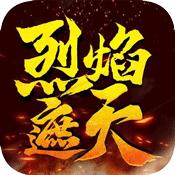 烈焰遮天(三职业)