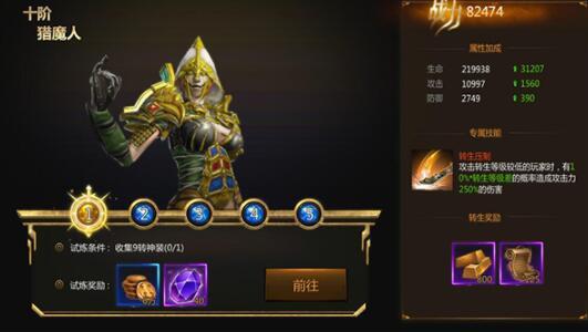 主宰之王变态版转生系统怎么玩-转生系统玩法攻略