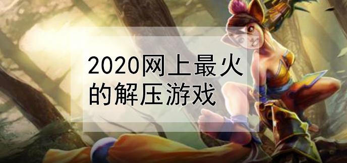 2020网上最火的解压游戏