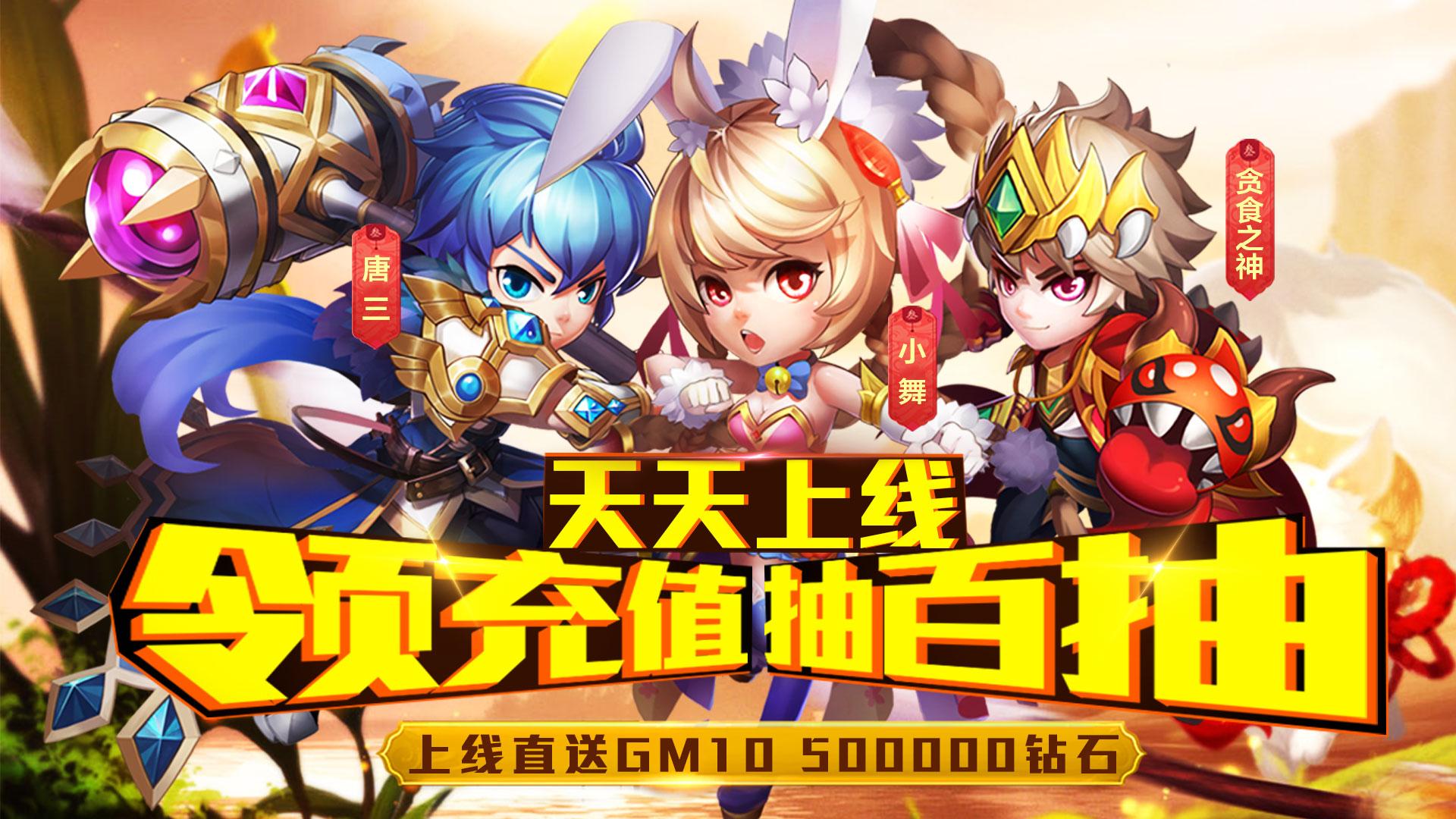 斗罗大陆神界传说Ⅱ变态版新手怎么玩-新手玩法攻略