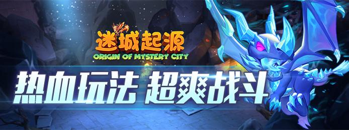 迷城起源变态版庄园系统怎么玩-庄园系统玩法攻略