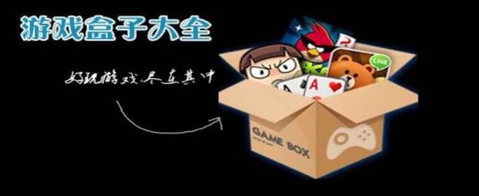 2020年bt游戏盒子排行榜