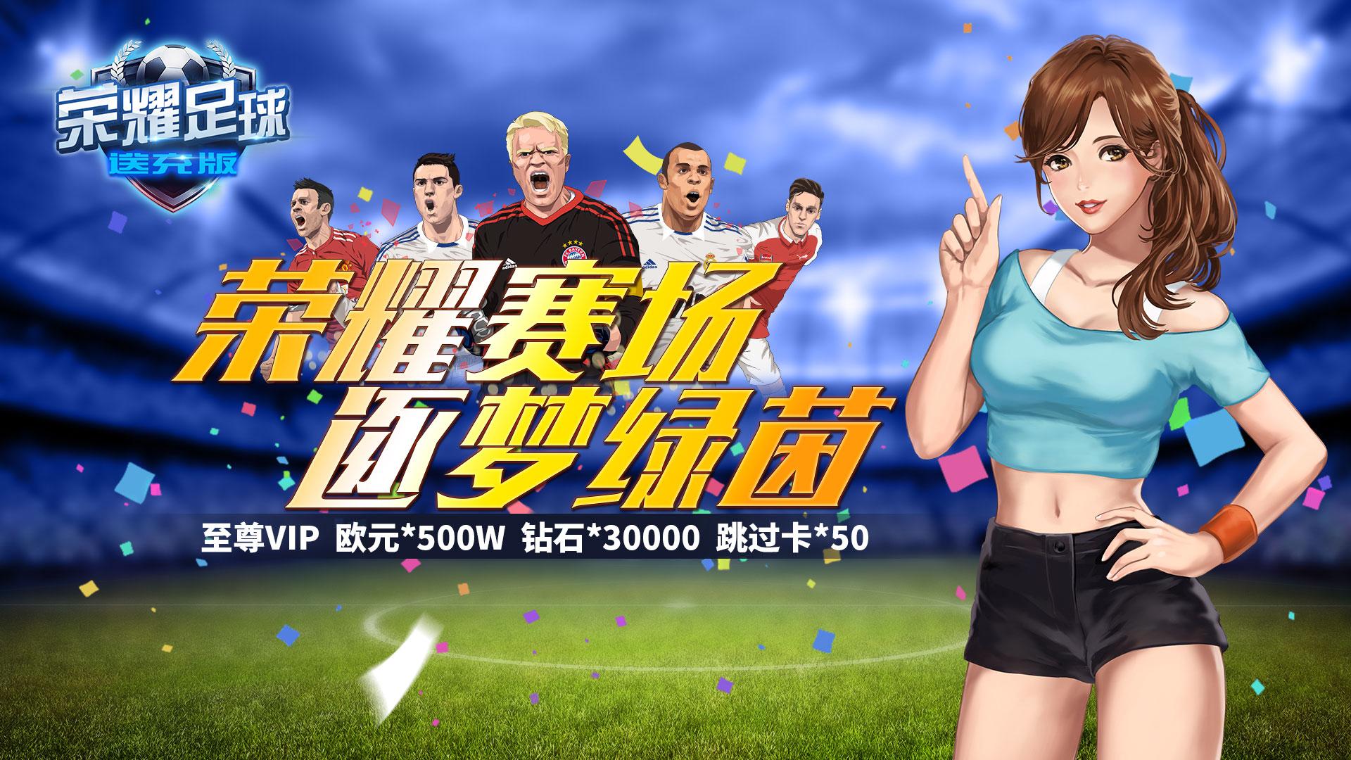 荣耀足球变态版怎么获得新球员-新球员获得攻略