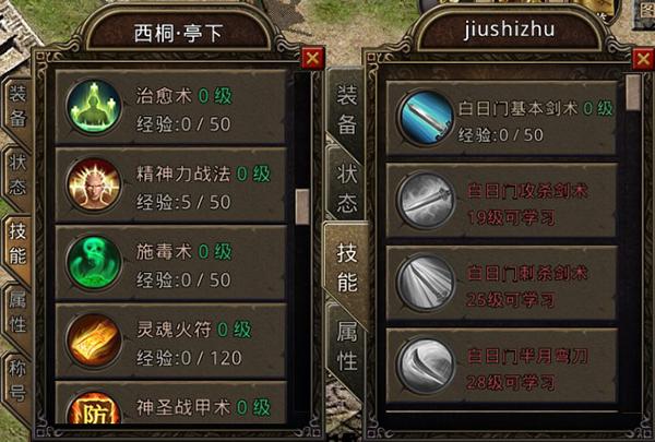 红月战神变态版技能系统怎么玩-技能系统玩法攻略