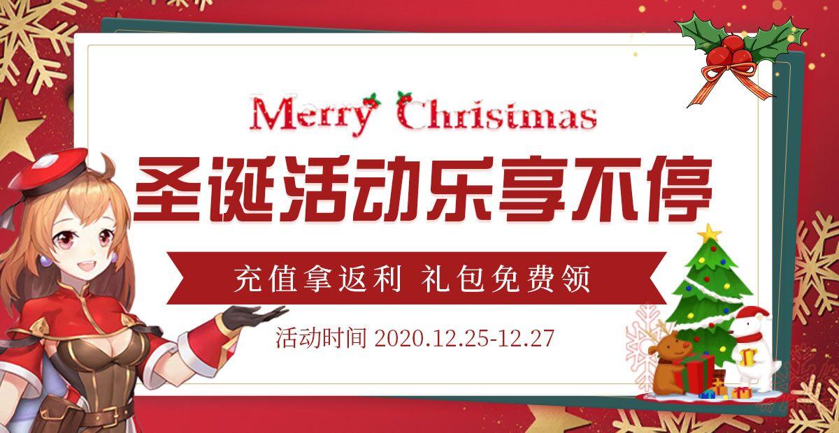 安致公益服返利活动:12.25圣诞节返利活动来袭