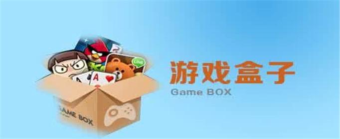 拜托 游戏盒会员有用吗?