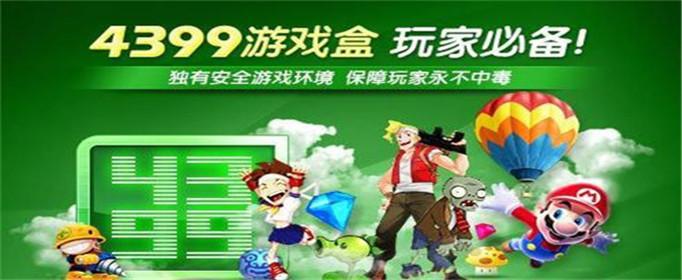 4399游戏盒ios怎么下载-4399游戏盒ios下载方法16玩手游网