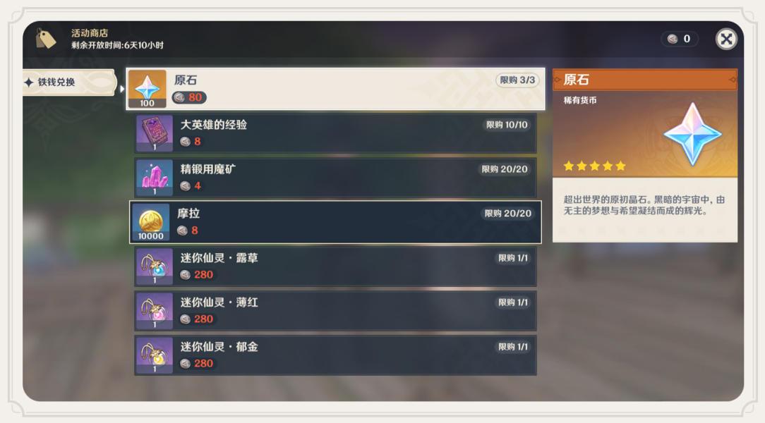 原神迷你仙灵作用介绍