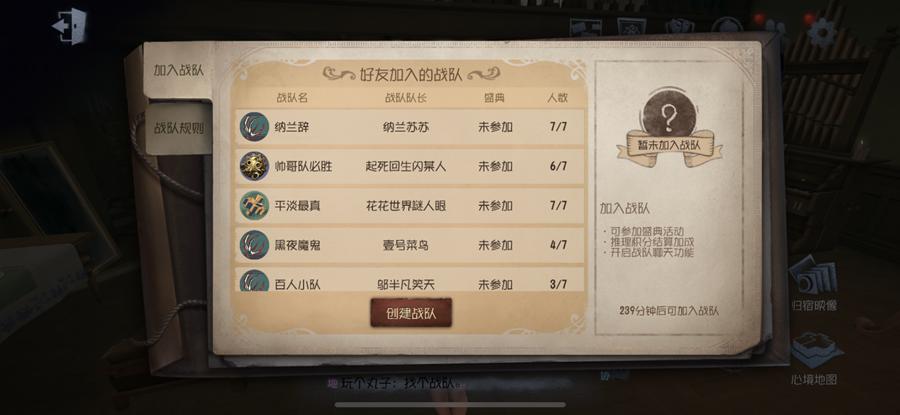 第五人格深渊4战队加入方法