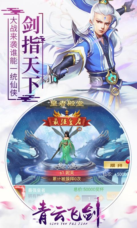 青云飞剑(GM版)截图