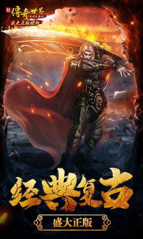 传奇世界之仗剑天涯(至尊特权)截图