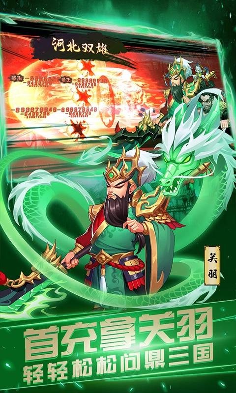 龙之剑圣(福利特权)截图