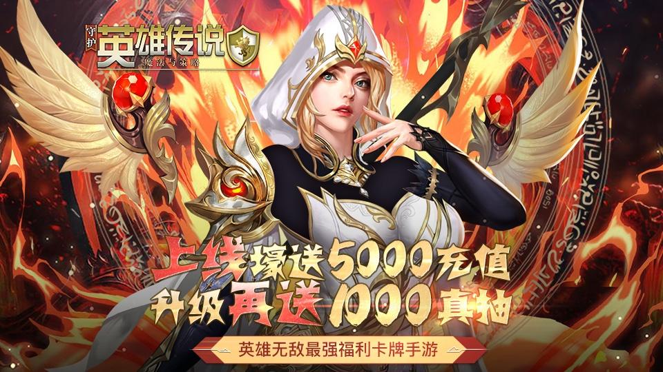 守护英雄传说(送5000充值)截图