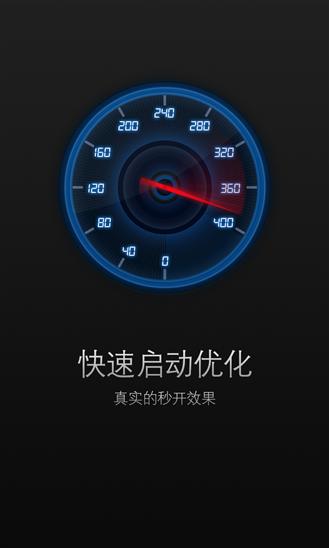 QQ浏览器软件截图3